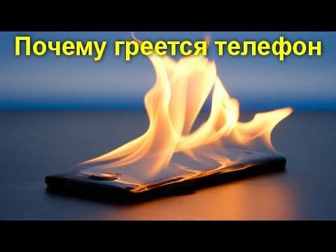 Почему греется телефон Android или iPhone