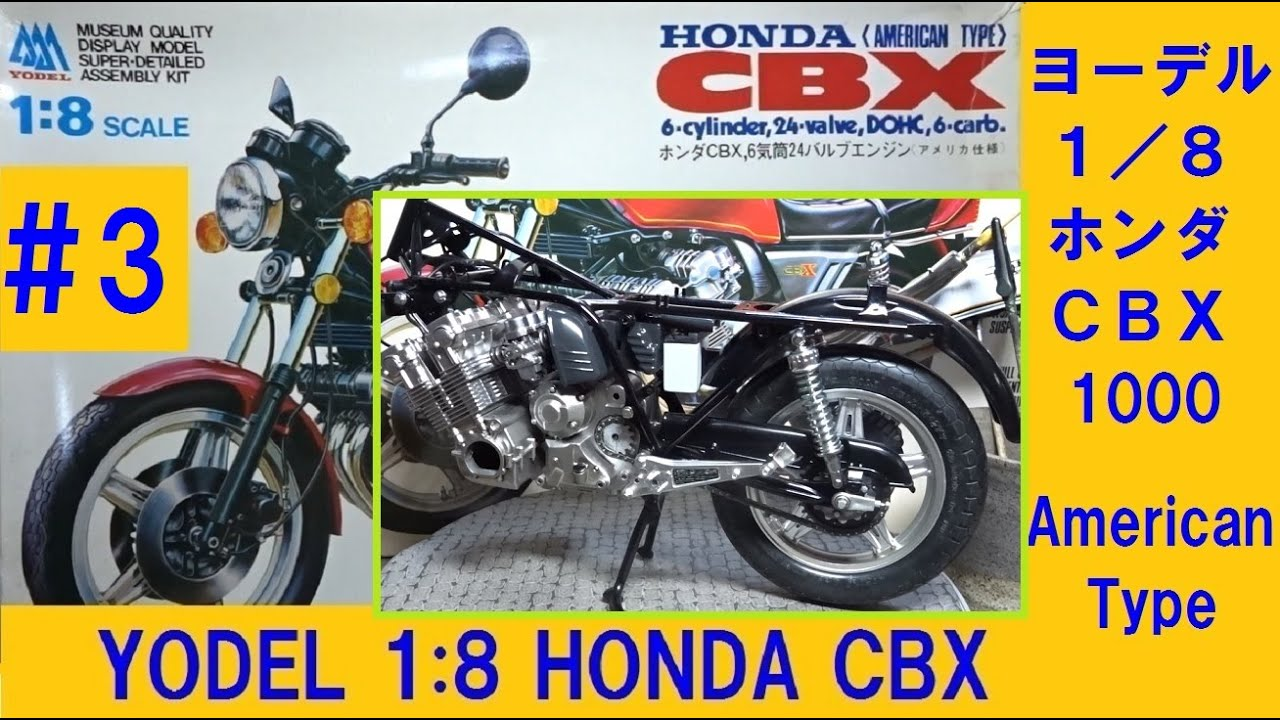 Yodel 1//8 Honda CBX American type Out of print Not assembled