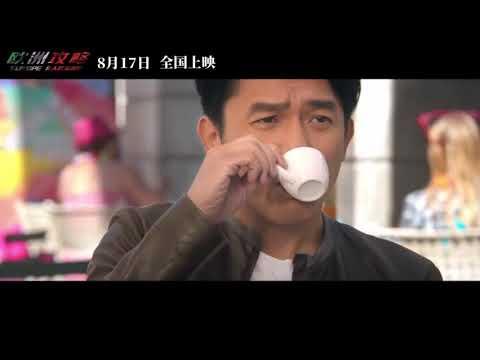 Cảnh đánh nhau trong movie ÂU CHÂU CÔNG LƯỢC - Ngô Diệc Phàm