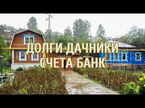 🔴 В России стало проще взыскать долги с дачников