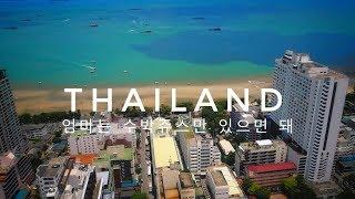 태국 여행 Vlog 02 - 파타야 여행, 맛집, 아들…