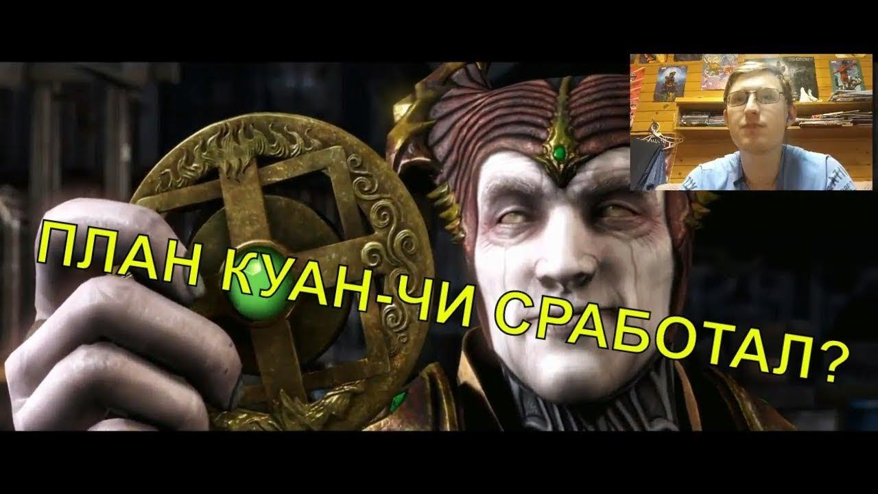 ШИННОК НА СВОБОДЕ!!! - Mortal Kombat XL (Сюжет) #6
