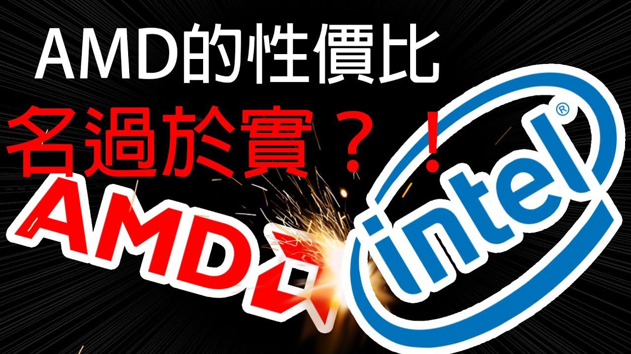 AMD CPU跟Intel CPU你應該選誰?(CC中文字幕) - YouTube