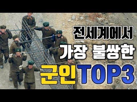 전세계에서 가장 불쌍한 군인 TOP3