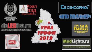 УРАЛ ТРОФИ 2019 кино