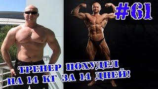 Тренер похудел на 14 кг за 14 дней!