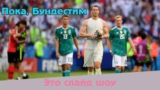 Сборная Германия вылетела с ЧМ 2018, Мексика в плей - офф