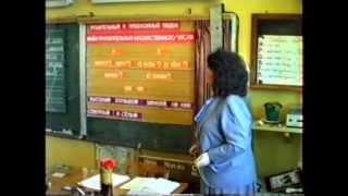Урок русского языка в 3 классе Падежные окончания Вербова М Л  1991 год