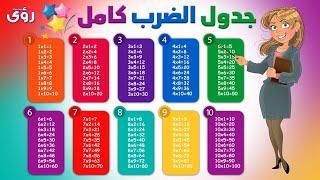 تعليم جدول الضرب كامل - من 1 إلى  10 - لسهولة الحفظ