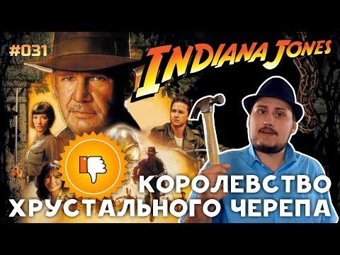 [Плохбастер Шоу] Индиана Джонс И Королевство Хрустального Черепа - Ruslar.Biz