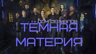 """Обзор сериала """"Тёмная материя"""" 1 сезон"""
