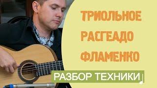 Триольное расгеадо (rasgueado flamenco). Уроки фламенко гитары!