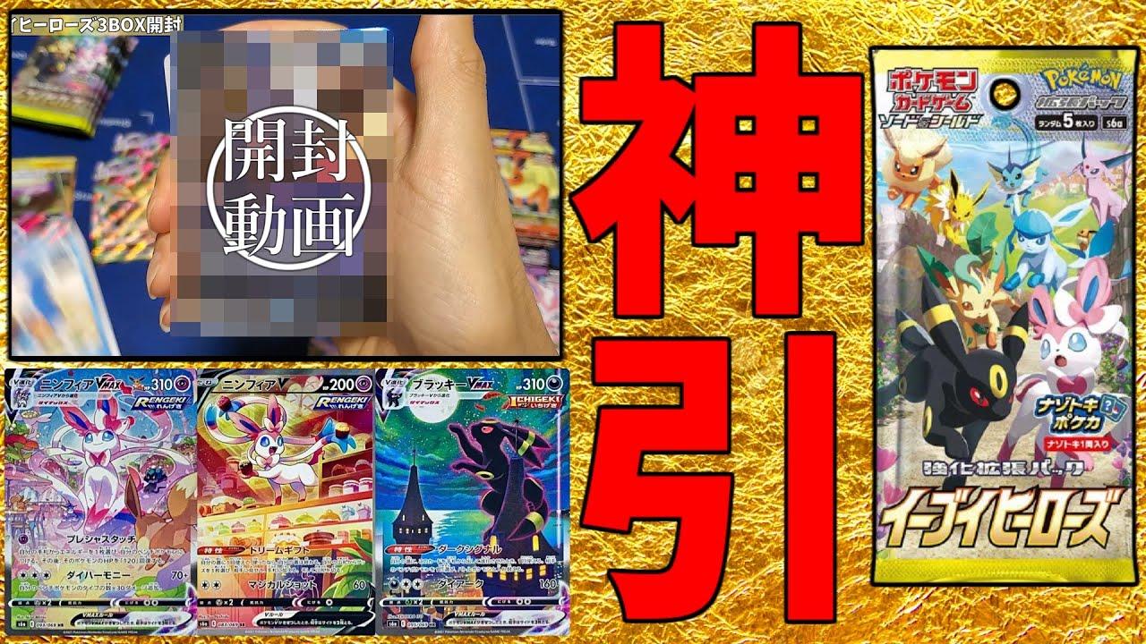 【イーブイヒーローズ】視聴者から頂いた3BOXがガチの神箱だったわ!ありがとうまじで!【ポケカ開封動画/ポケモンカード】