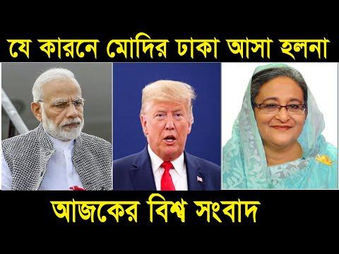 ১০ মার্চ। আন্তর্জাতিক সংবাদ। world news 24। বাংলা খবর। bangla news.