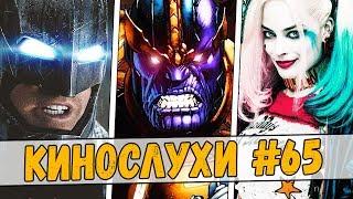 Харли Квинн против Джокера, трейлер Войны Бесконечности, Флэшпоинт и Капитан Марвел   Кинослухи