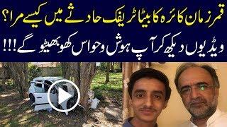 Qamar Zaman Kaira Son Death Video | Usama Qamar Accident Video | Usama Qamar Kaira Died