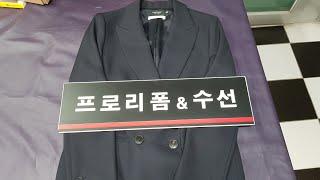 #여성더블자켓품 기장수선