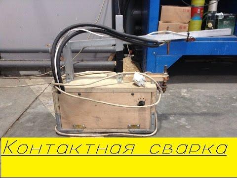 видео: Контактная сварка своими руками. spot welder diy.