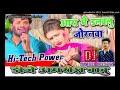 #Holi New Bhojpuri Best Remix Song2021_Fadu Mix Dj Vikash Yadav Lalganj
