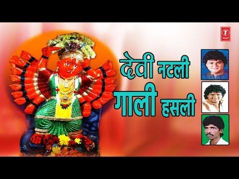 DEVI NATALI GAALI HASLI –AAI SAPTASHRUNGI GEETE (Marathi) BY ANAND SHINDE, MILIND SHINDE