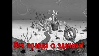 Мистические теории- Вся правда о зданиях в мульт-сериале Губка боб квадратные штаны !!!!