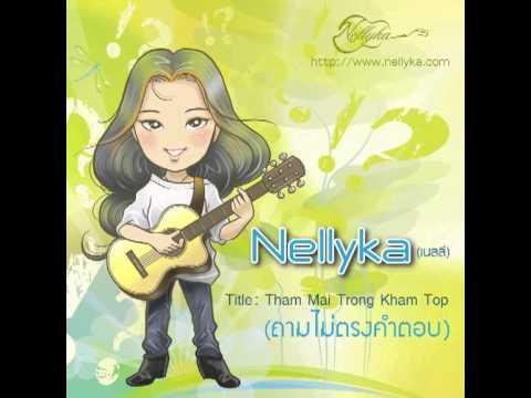 Nellyka (เนลลี)- Tham Mai Trong Kham Top (ถามไม่ตรงคำตอบ)