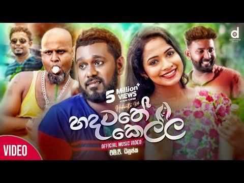 Sinhala Latest Songs: Kalabala Wenna Epa (OFFICIAL REMIX