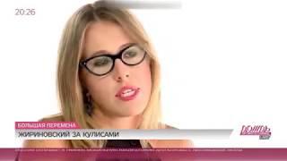 Собчак получила от Жириновского острый ответ на вопрос