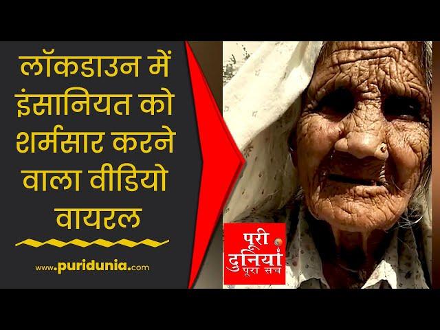 Haryana | Lockdown में 90 वर्षीय बुजुर्ग महिला को बहू व पोते ने पीटकर घर से निकाला| viral video