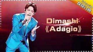 """迪玛希""""钢琴杀""""深情控场 双膝跪地挑战顶级名曲《Adagio》-《歌手2017》第6期 单曲The Singer【我是歌手官方频道】"""