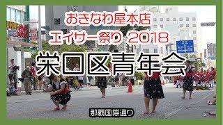栄口区青年会2018 No3(おきなわ屋本店エイサー祭り)那覇国際通り thumbnail