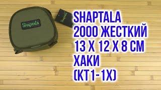 Розпакування Shaptala 2000 Жорсткий 13 х 12 х 8 см Хакі КТ1-1Х