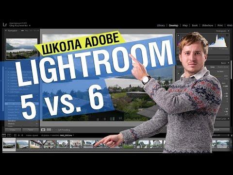 Lightroom 5 vs 6/CC - Сравнение Производительности | Школа Adobe на  kaddr com