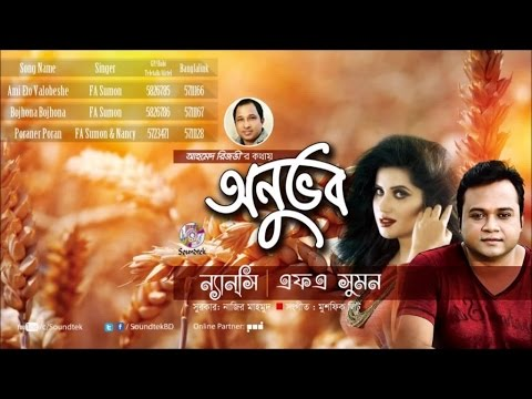 FA Sumon, Nancy - Anuvob - New Song 2016 - Full Audio Album