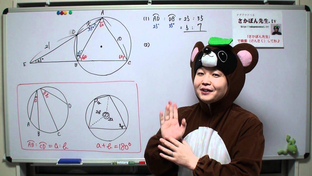 高校入試数学 平面図形、弧の ...