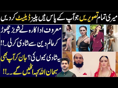 Famous Film star wedding with religious scholar. Details by Syed Ali haider