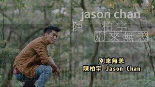 別來無恙, 陳柏宇 Jason Chan (鋼琴教學) Synthesia 琴譜