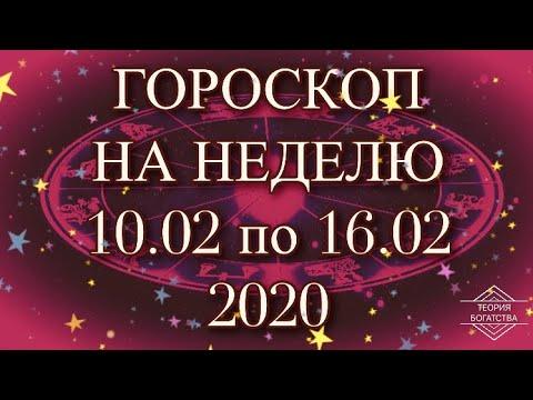 ГОРОСКОП НА НЕДЕЛЮ 10 по 16 ФЕВРАЛЯ 2020 ГОДА ДЛЯ ВСЕХ ЗНАКОВ ЗОДИАКА