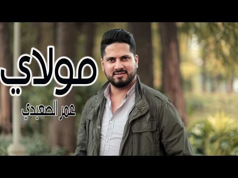 مولاي - عمر الصعيدي  Mawlay - Omar AlSaidie thumbnail