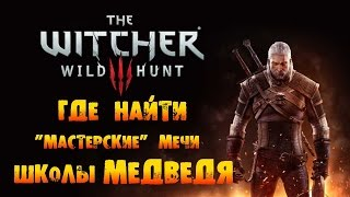 "The Witcher 3: Wild Hunt - Где найти ""Мастерские"" Мечи Школы Медведя!"