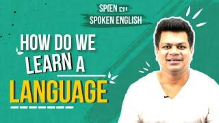01. How Do We Learn a Language | Muhammad Azizul Quader