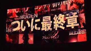映画『HiGH&LOW THE MOVIE 2 / END OF SKY』の大ヒット御礼舞台あいさつ...