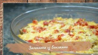 БАКЛАЖАНЫ в духовке с сыром и томатным соусом. Запеканка из баклажан [Семейные рецепты]