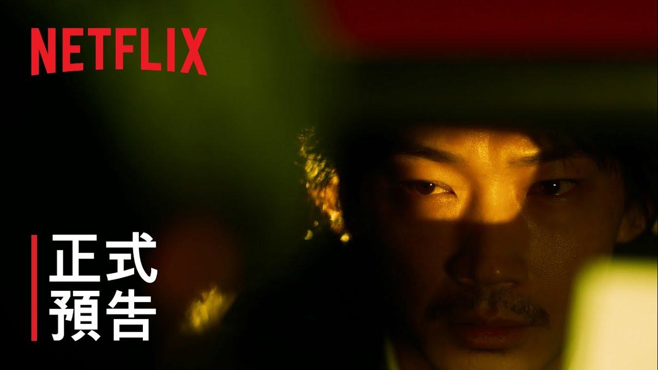 異變者 | 正式預告 | Netflix