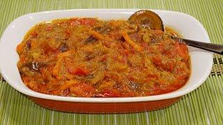 Mолдавский гивеч (соте)_Moldovan Güveç, vegetable stew