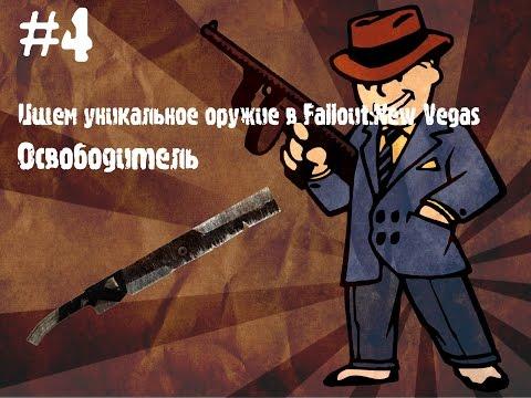 Ищем уникальное оружие в Fallout:NV - Освободитель