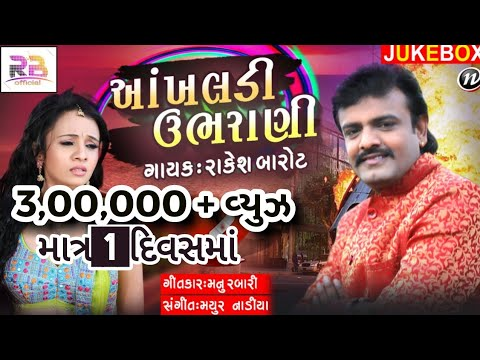 Rakesh Barot - Ankhaldi Ubharani | Mp3 Version | Rakesh Barot Official