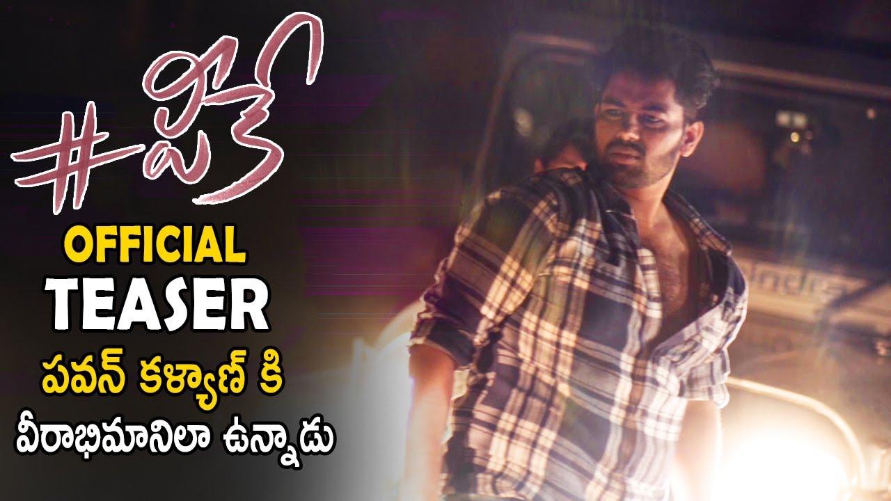 PK Telugu Movie Official Teaser | Dhanalakshmi Venkatesh