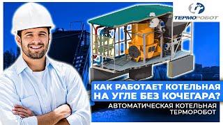 Автоматические угольные котлы и котельные Терморобот(В сентябре 2010 г. телекомпания