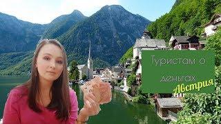видео Памятка туристу по Австрии